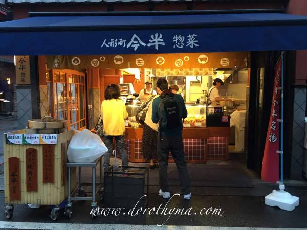 販賣熟食、手信的今半商店。